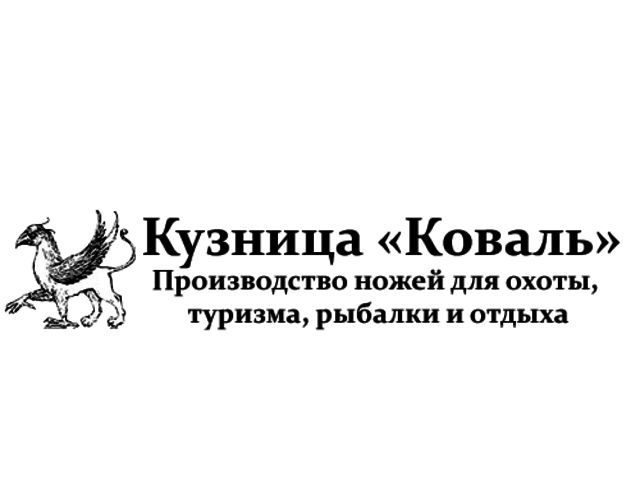 Кузница Коваль