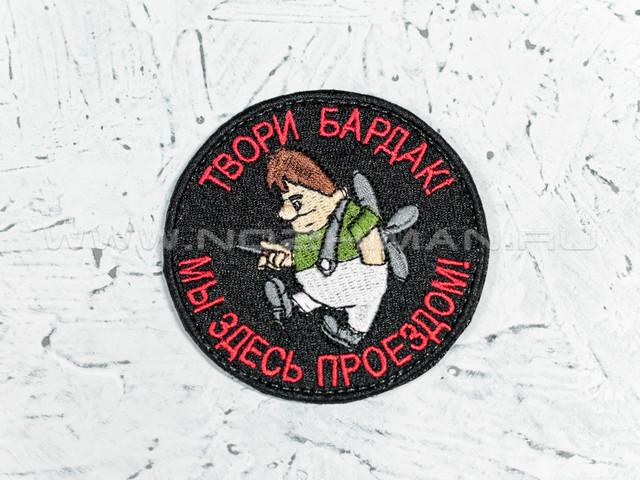 """Патч П-4 """"Твори бардак"""" черный"""