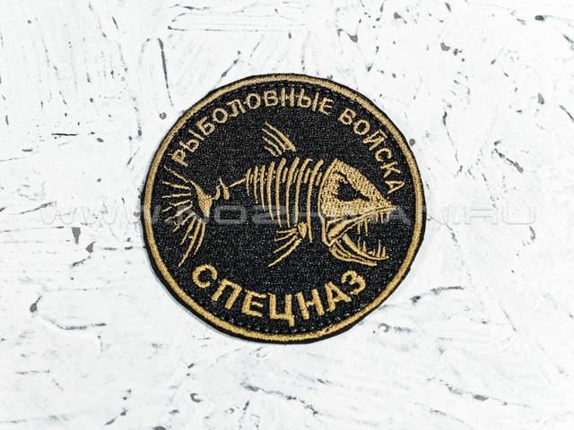 """Патч П-63 """"Рыболовные войска - Спецназ"""""""