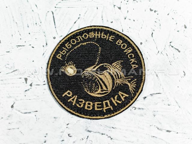 """Патч П-98 """"Рыболовные войска - Разведка"""""""
