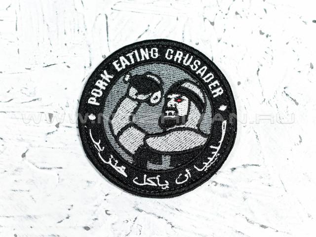 """Патч П-45 """"Pork Eating Crusader"""""""