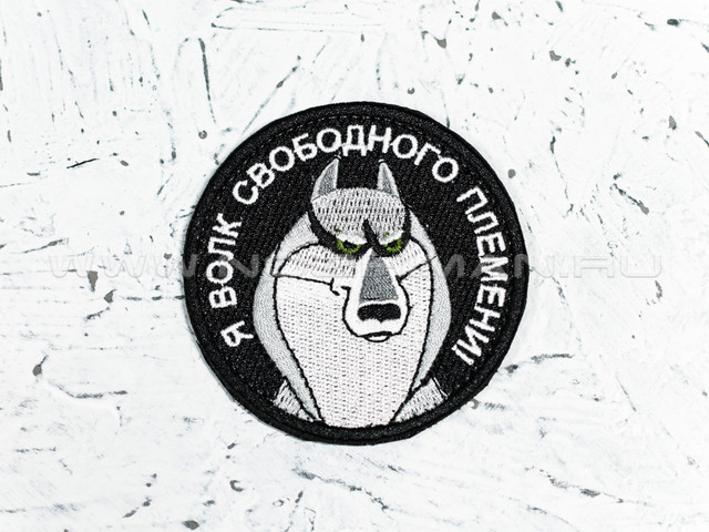 """Патч П-28 """"Волк свободного племени"""""""