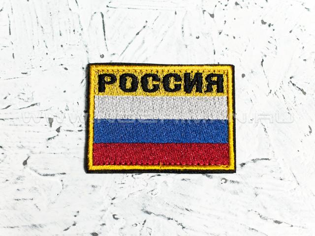 "Патч П-119 ""Флаг Россия"""