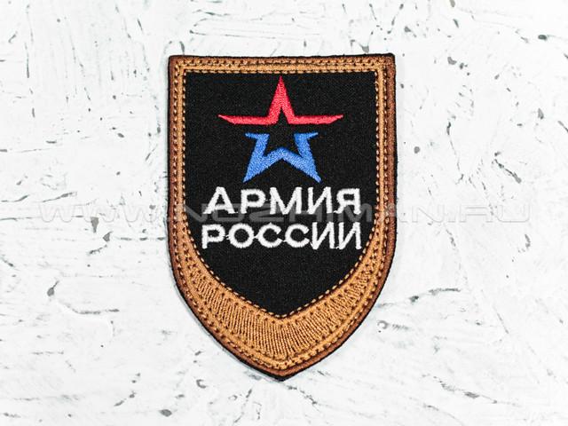 """Патч П-123 """"Армия России"""""""
