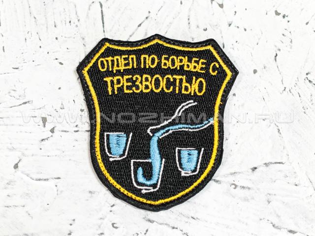 """Патч П-8 """"Отдел по борьбе с трезвостью"""""""