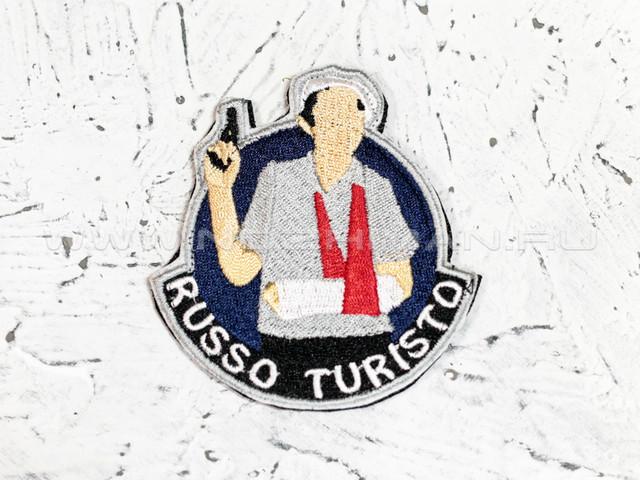 """Патч П-99 """"Russo Turisto"""""""