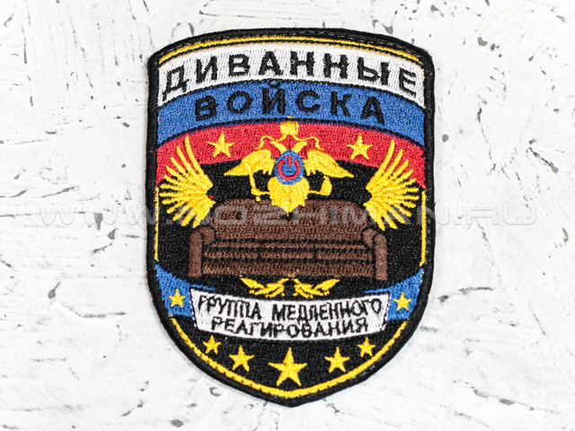 """Патч П-61 """"Диванные войска"""""""