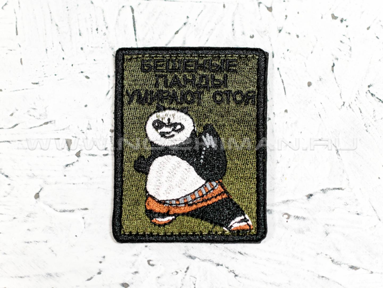 "Патч П-85 ""Бешеные панды"""