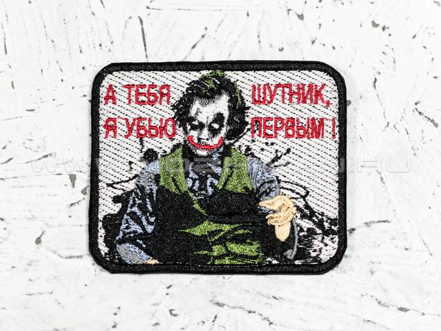 """Патч П-24 """"Джокер"""""""