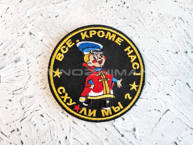 """Патч П-159 """"Все кроме нас"""""""