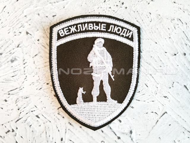 """Патч П-157 """"Вежливые люди"""" олива"""