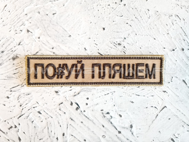"Патч П-151 ""По#уй пляшем"" койот"