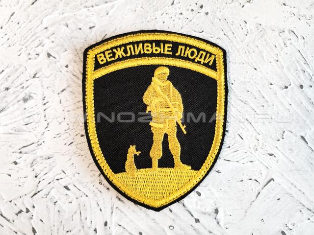 """Патч П-158 """"Вежливые люди"""" черный"""