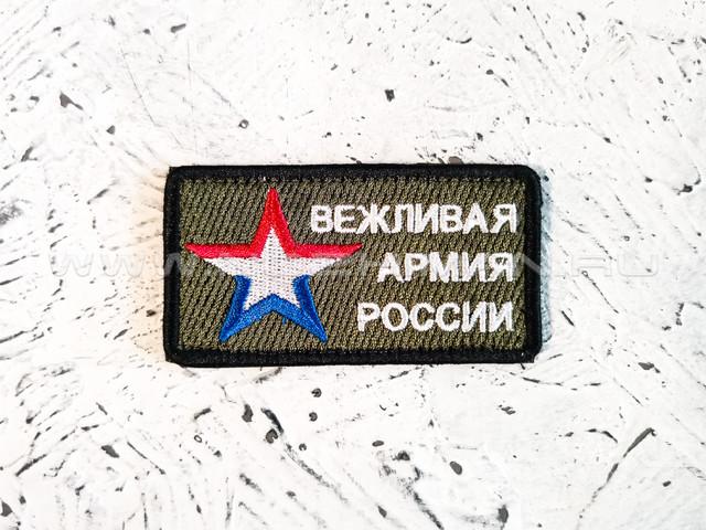"""Патч П-149 """"Вежливая армия России"""" олива"""