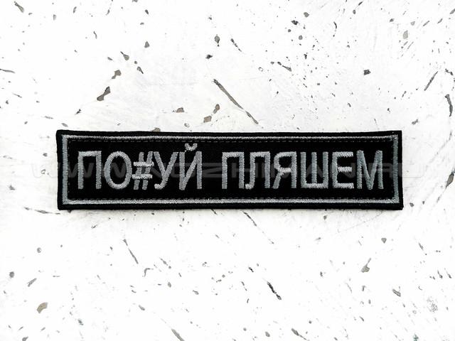 """Патч П-178 """"По#уй пляшем"""" черный"""
