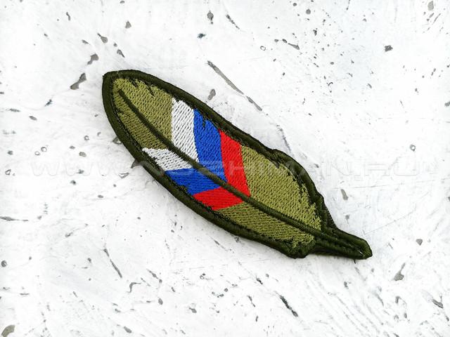 """Патч П-179 """"Перо - флаг России"""""""