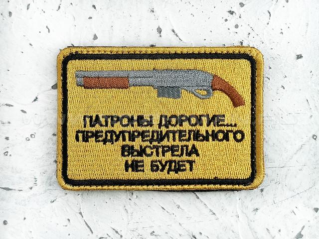 """Патч П-181 """"Патроны дорогие... Предупредительного выстрела не будет"""""""