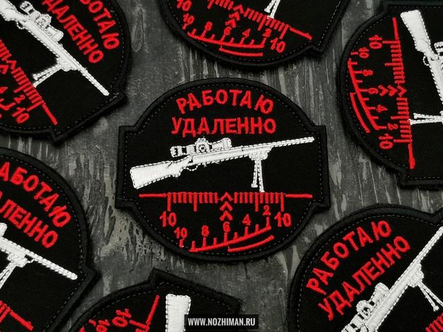 """Патч П-194 """"Работаю удаленно"""" красный"""