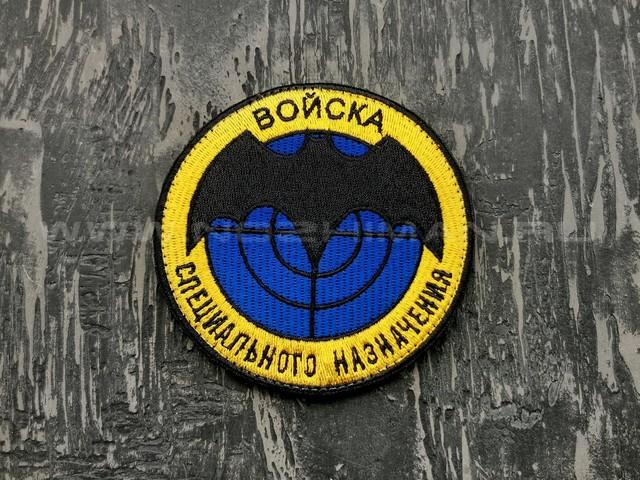 """Патч П-225 """"Войска специального назначения"""""""