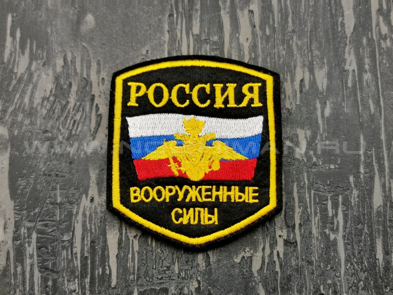 """Патч П-223 """"Россия - Вооруженные силы"""""""