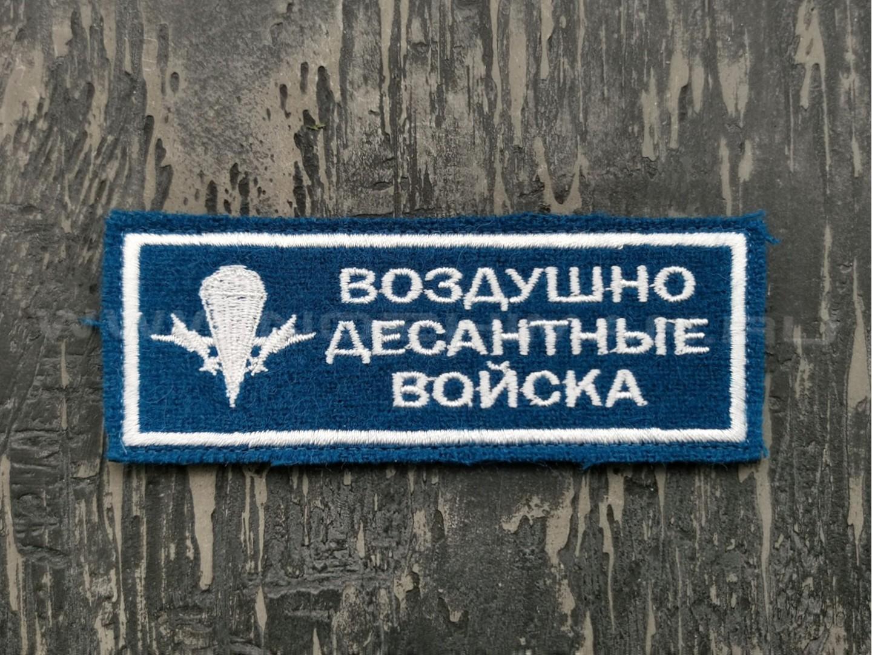 """Патч П-220 """"ВДВ - Воздушно десантные войска"""""""