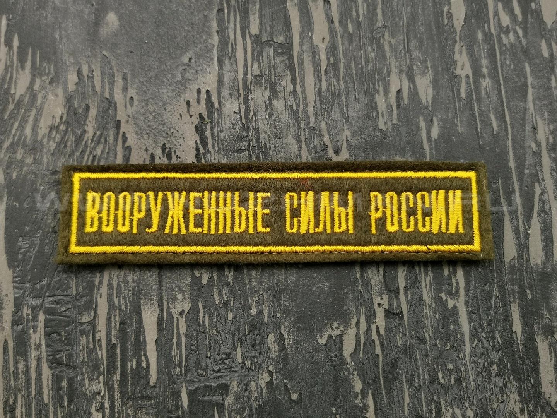 """Патч П-219 """"Вооруженные силы России"""""""