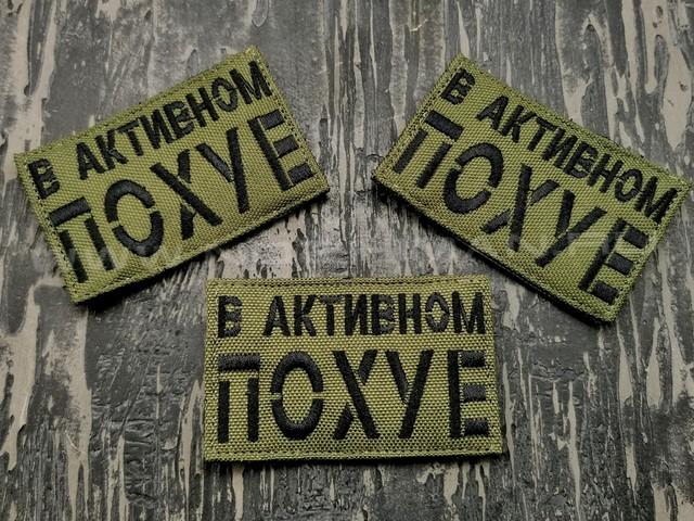 """Патч П-212 """"В активном по#уе"""""""