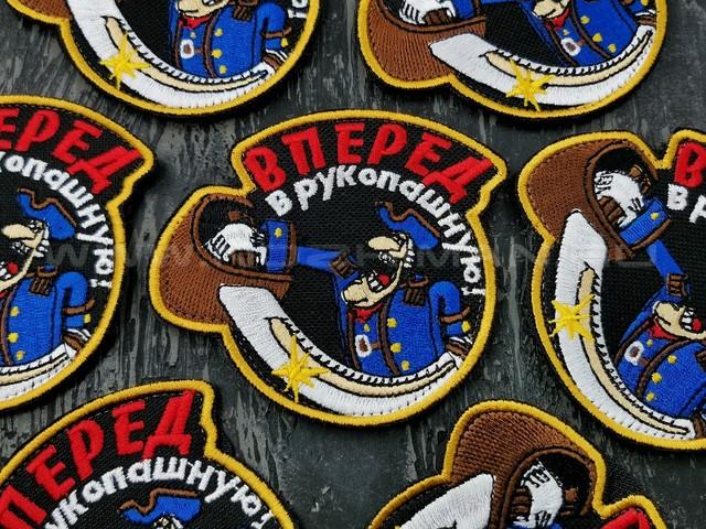 """Патч П-209 """"Вперед в рукопашную"""" черный"""