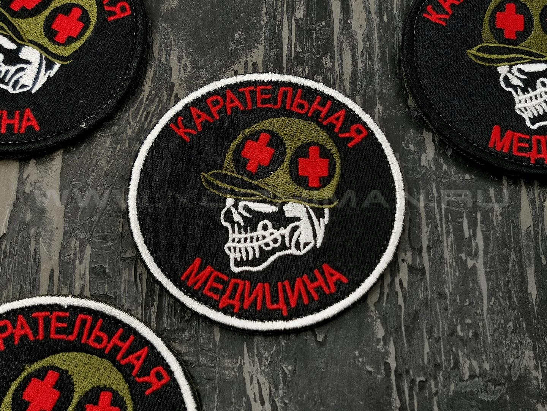"Патч П-201 ""Карательная медицина"""