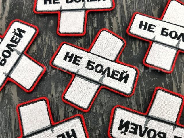 """Патч П-233 """"Лейкопластырь - Не болей"""""""